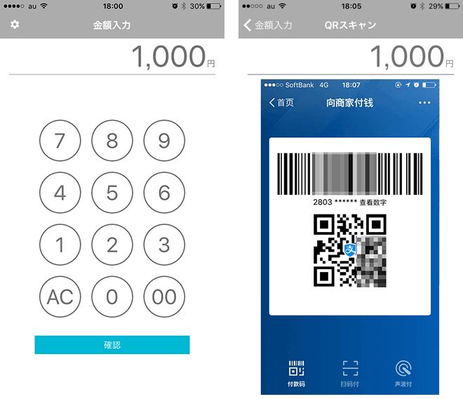 アプリ「招待pay」の金額入力とQRスキャン