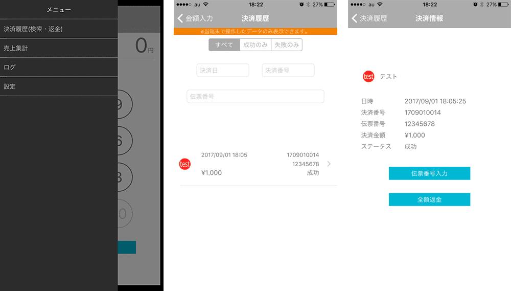 アプリ「招待pay」のメニュー、履歴、返金