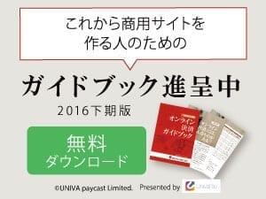 オンライン決済ガイドブック