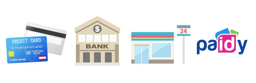 クレジット決済、コンビニ決済、銀行振込決済、Paidy