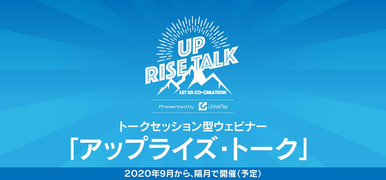 トークセッション型ウェビナー UPRISE TALK