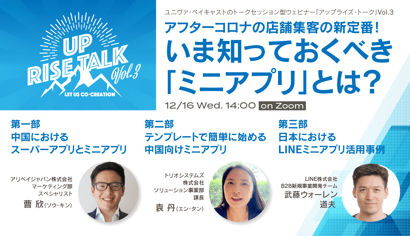 UPRISE TALK vol.3ヘッダー